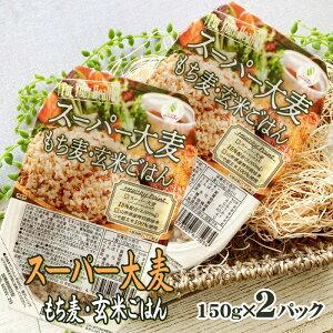 【送料無料】【メール便】[スーパー大麦 もち麦・玄米ごはん 300g(150g×2パック) ]