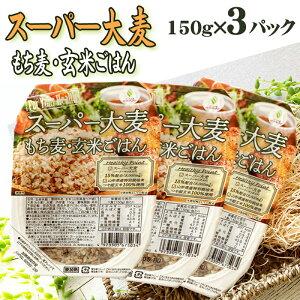 【送料無料】【メール便】[スーパー大麦 もち麦・玄米ごはん 450g(150g×3パック) ]