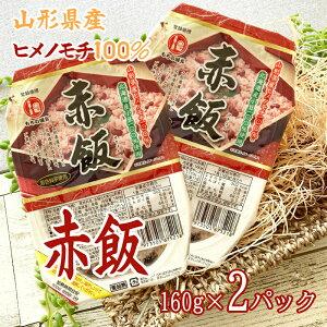 【送料無料】【メール便】[ヒメノモチ赤飯 320g(160g×2パック)]