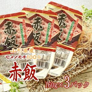 【送料無料】【メール便】[ヒメノモチ赤飯480g(160g×3パック)]