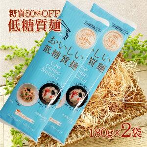 低糖質麺 糖質オフ ロカボ麺 食物繊維 送料無料 メール便 [低糖質麺 360g(180g×2袋)]