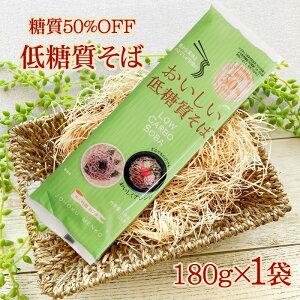 低糖質そば 180g×1袋 糖質オフ ロカボ麺 食物繊維 送料無料 メール便[低糖質そば1袋]