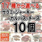 [送料無料]17種類から自由に選べるサラミ・ジャーキー10個セット
