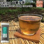 [ポイント2倍][送料無料]山形県三川町産無農薬大麦100%手煎焙煎・高級麦茶200グラム[メール便]