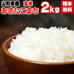 【新米】【送料無料】【当日精米】令和2年度産 山形県産 お米あきたこまち 玄米 2kg【白米・無洗米・分づき】