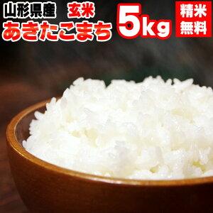 【新米】【送料無料】【当日精米】令和2年度産 山形県産 お米あきたこまち 玄米 5kg【白米・無洗米・分づき】
