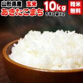 令和元年産山形県産あきたこまち玄米10kg(5kg×2袋も可)