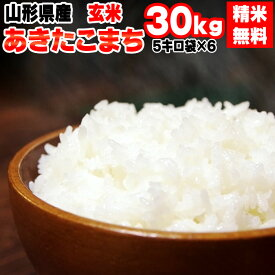 米 玄米 30kg あきたこまち 5kg×6袋 令和2年産 山形県産 精米無料 白米 無洗米 分づき 当日精米 送料無料