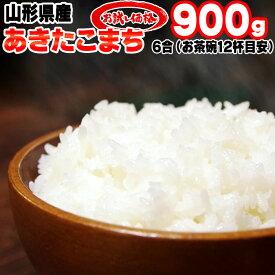 米 お米 あきたこまち 6合 900g 平成30年産 山形県産 白米 無洗米 分づき 玄米 お好み精米 送料無料 当日精米 お試し ポイント消化 真空パック メール便