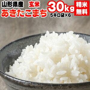 新米 米 玄米 30kg あきたこまち 5kg×6袋 令和3年産 山形県産 精米無料 白米 無洗米 分づき 当日精米 送料無料