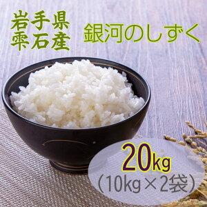 米 玄米 20kg 銀河のしずく 10kg×2袋 令和2年産 岩手県産 精米無料 白米 無洗米 当日精米 送料無料 業務用 お徳用 国産