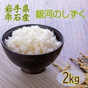 米 玄米 2kg 銀河のしずく 令和2年産 岩手県産 精米無料 白米 無洗米 当日精米 送料無料 業務用 お徳用 国産