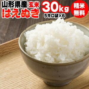 新米 米 玄米 30kg はえぬき 5kg×6袋 令和3年産 山形県産 精米無料 白米 無洗米 分づき 当日精米 送料無料