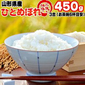 米 お米 ひとめぼれ 3合 450g 平成30年産 山形県産 白米 無洗米 分づき 玄米 お好み精米 送料無料 当日精米 お試し ポイント消化 真空パック メール便