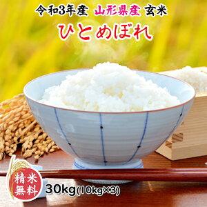 新米 米 玄米 30kg ひとめぼれ 10kg×3袋 令和3年産 山形県産 精米無料 白米 無洗米 分づき 当日精米 送料無料