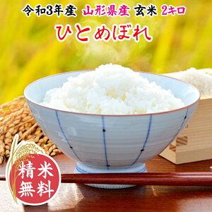 新米 米 玄米 2kg ひとめぼれ 令和3年産 山形県産 精米無料 白米 無洗米 分づき 当日精米 送料無料