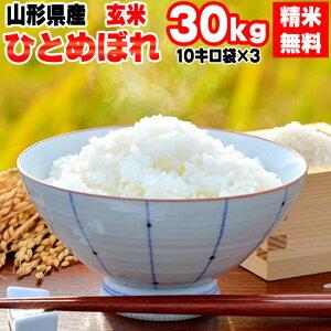 【送料無料】令和元年度産 山形県産 お米ひとめぼれ 玄米 30kg(10kg×3袋)【白米・無洗米・分づき】
