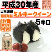 平成30年産山形県産ミルキークイーン玄米5kg