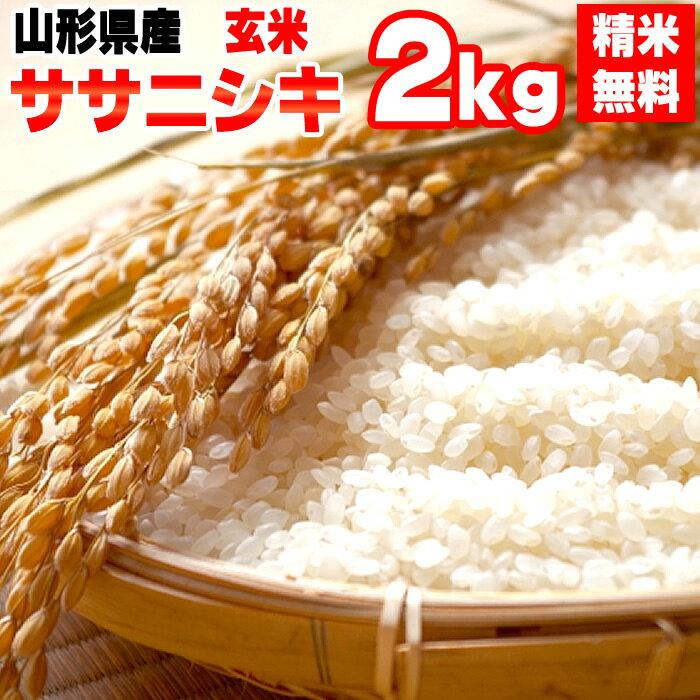 【あす楽】【当日精米】 【送料無料】平成30年度産 山形県産ササニシキ 玄米 2kg【白米・無洗米・分づき】