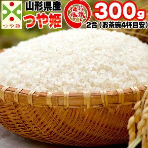 米 お米 つや姫 300g 2合 令和2年産 山形県産 お米 白米 無洗米 分づき 玄米 お好み精米 送料無料 当日精米 お試し ポイント消化 真空パック メール便