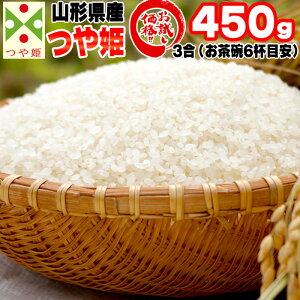 米 お米 つや姫 450g 3合 令和2年産 山形県産 お米 白米 無洗米 分づき 玄米 お好み精米 送料無料 当日精米 お試し ポイント消化 真空パック メール便