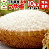 令和元年産山形産つや姫玄米10kg(5kg×2袋も可)