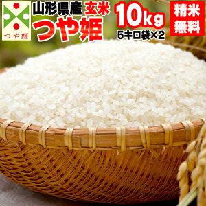 米 玄米 10kg つや姫 5kg×2袋 令和2年産 山形県産 精米無料 白米 無洗米 分づき 当日精米 送料無料