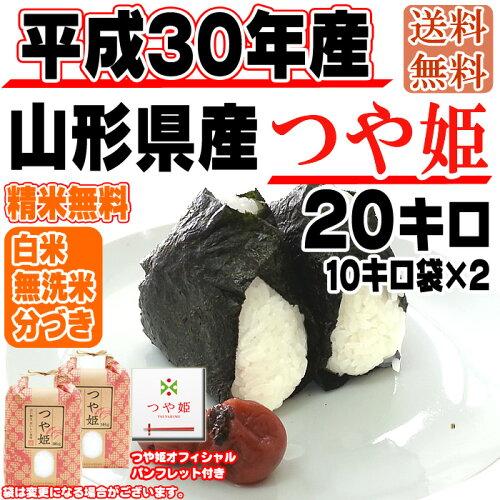 平成30年産山形産つや姫玄米10kg(5kg×2袋も可)