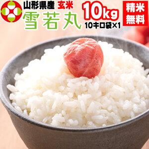 新米 米 玄米 10kg 雪若丸 10kg×1袋 令和3年産 山形県産 精米無料 白米 無洗米 分づき 当日精米 送料無料