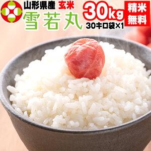 新米 米 玄米 30kg 雪若丸 30kg×1袋 令和3年産 山形県産 精米無料 白米 無洗米 分づき 当日精米 送料無料