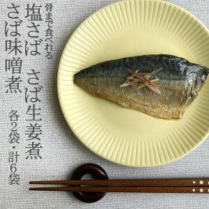 [さば3種6袋セット] 塩サバ 塩さば 塩鯖 焼さば さば味噌煮 さば生姜煮 国産 レトルト 焼魚 焼き魚 煮魚 煮つけ 和食 弁当 おかず 惣菜 中食 そのまま 贈り物 プレゼント 一人暮らし 調理不要