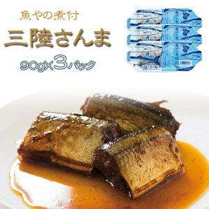 宮城県産 魚やの煮付 [三陸さんま 270g(90g×3袋) 鮮冷] 保存料・化学調味料不使用 時短商品 送料無料 メール便