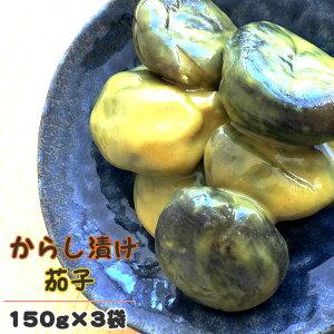 からし茄子 200グラム×3 山形名産 丸茄子 [からし茄子 3袋]