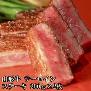 【贈答】【ギフト】【冷蔵】【送料無料】[山形牛 サーロイン ステーキ用 400グラム(200g×2枚)]