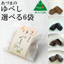 [山形の老舗店発 ゆべし 選べる6袋] 送料無料 メール便