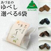 山形の老舗店発ゆべし選べる6袋