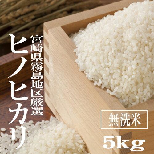 無洗米 29年産 宮崎県ヒノヒカリ 洗美味米(あらうまい) 5kg(5kg×1袋) (九州・宮崎県から産地直送)