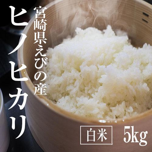 29年産 えびの産 ヒノヒカリ 5kg <白米>(九州・宮崎県より産地直送)(5kg×1袋でお届けします)
