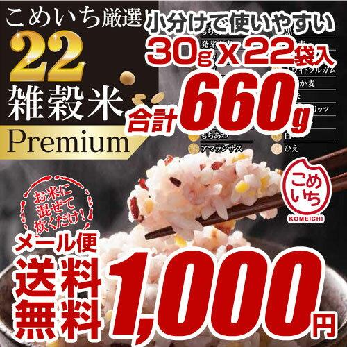 雑穀米 送料無料 お米屋厳選の22雑穀米 たっぷり660g(30g×22袋入り)