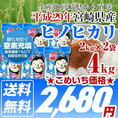 29年産 宮崎県産 ひのひかり 4kg (白米 2kg×2袋)(産地直送)長期保管可能のお米だから備蓄米にも
