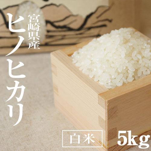 29年産 ヒノヒカリ 5kg(白米 5kg×1袋) 宮崎県霧島地区御池 (産地直送)