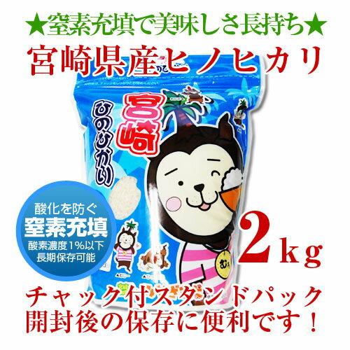 29年産 宮崎県産ひのひかり 2kg (白米 2kg×1袋)(産地直送)備蓄米