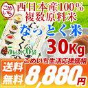 【西日本産100%ブレンド米】なっとく米 30kg(白米 5kg×6)(複数原料米)