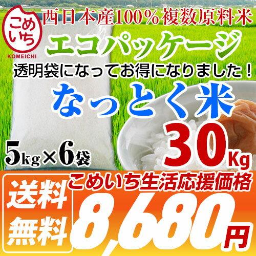 【西日本産100%ブレンド米】なっとく米 30kg(お米 30kg/5kg×6)(エコパッケージ)