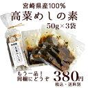 高菜めしの素50g×3袋【同梱にピッタリ】
