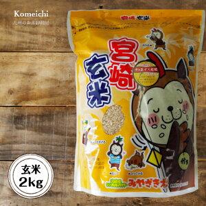 令和元年産 宮崎県産ひのひかり 玄米 2kg(2kg×1袋)(九州・宮崎県より産地直送)備蓄米