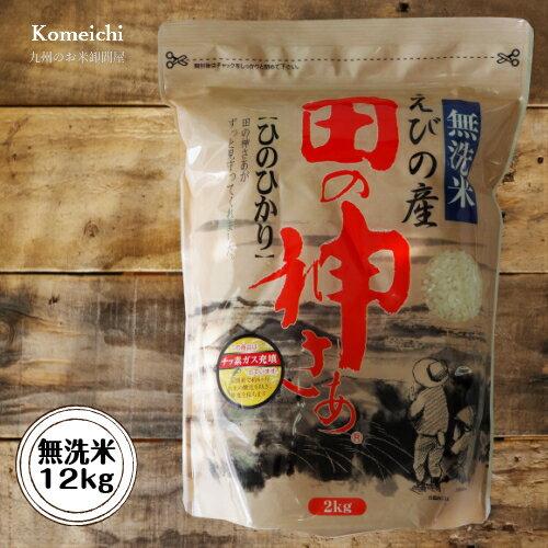 【30年産】無洗米 ヒノヒカリ 12kg(2kg×6袋)宮崎県霧島地区えびの産 (産地直送)