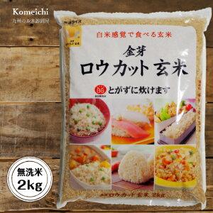 【無洗米】新米 令和元年産 金芽ロウカット 玄米 2kg(2kg×1袋)(長期保存可能)