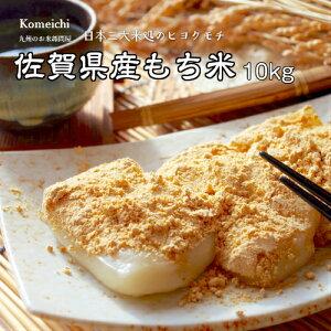 令和元年産 佐賀県産もち米 10kg (5kg×2袋)ヒヨクモチ 日本三大もち米処