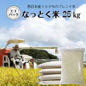 米 25kg 送料無料 なっとく米 <複数原料米> エコパッケージ仕様(5Kg×5袋でお届けします)